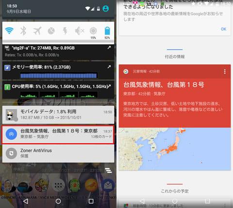 「Google Now」経由で災害情報は表示される