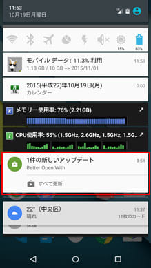 じつは「Google Play」を開かなくてもアプリは更新できる