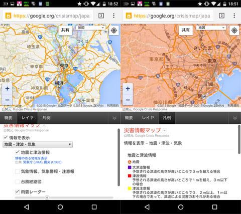 「レイヤ」から「雨雲レーダー」を表示(左)地震や津波の情報も見られる(右)