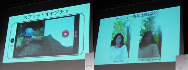 スプリットキャプチャ画面(左)、セルフィ比較画面(右)
