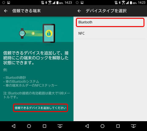 Bluetooth機器で認証を省略する場合の手順