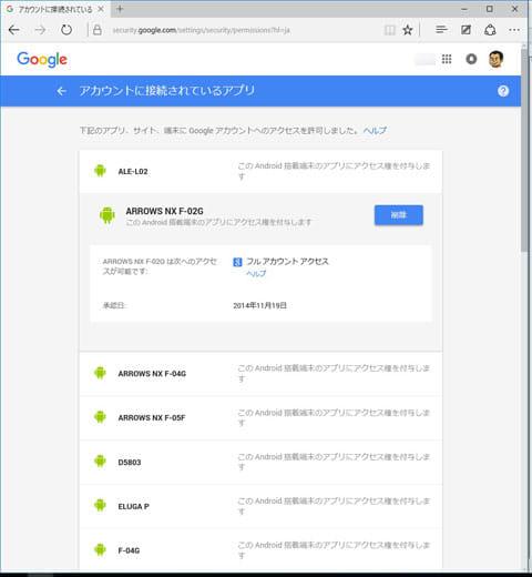 「アカウントに接続されているアプリ」からはGoogle アカウントにアクセスしている端末・アプリ・サイトを確認可能