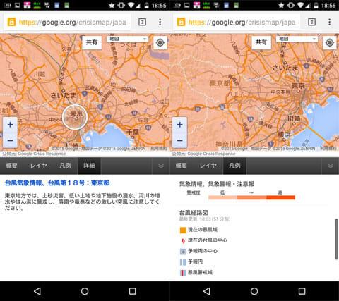 現在地を表示(左)「凡例」から見るに現在の危険度は中くらい(右)