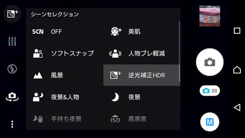 「マニュアルモード」から「逆光補正HDR」が使える