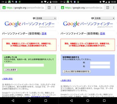 検索画面(左)登録画面(右)