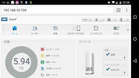 オンラインストレージの管理画面
