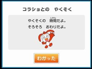 九九クエスト~ポケットモンスターバージョン~:「やくそく」の表示が礼儀正しい