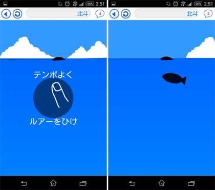 釣りスタ【魚釣り・人気つりゲーム】by GREE(グリー):操作はシンプル!画面をなぞってルアーを動かそう