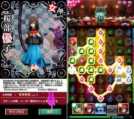 【18】 キミト ツナガル パズル(エイティーン):18個以上消すと女神様が降臨!強力なスキルが発動!