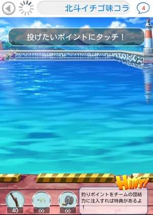 釣りスタ【魚釣り・人気つりゲーム】by GREE(グリー):まずは投げたいポイントを選ぶ