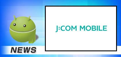 【今週の格安スマホ】映像配信の「J:COM」が格安スマホに参入!パケ死せずに映像見放題のサービスは必見