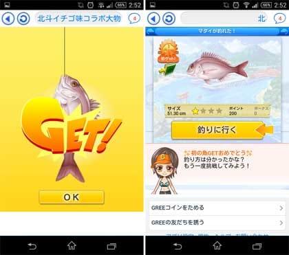 釣りスタ【魚釣り・人気つりゲーム】by GREE(グリー):釣り上げると図鑑に載る。大物を狙おう