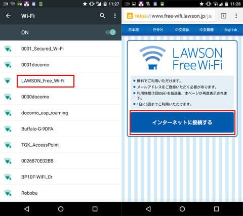 まずはWi-Fiから接続(左)ログインページ(右)