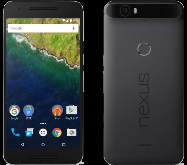 ソフトバンク:「Nexus 6P」~最新テクノロジーを搭載した「Nexus6」の後継機~