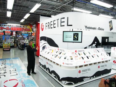 ヨドバシカメラ マルチメディア AKIBA1Fに設けられたFREETEL特設コーナー