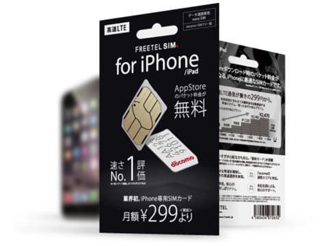 アプリダウンロードの通信が無料になる「FREETEL SIM for iPhone/iPad」