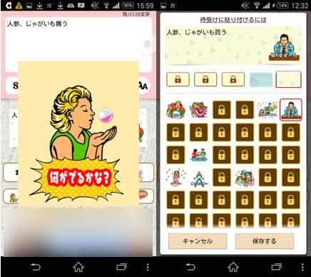 メモ帳 アメリカンポップ関西弁 無料メモ:ガチャ利用画面(左)カスタマイズ画面
