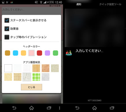 メモ帳 アメリカンポップ関西弁 無料メモ:入力画面(左)ウィジット設定画面(右):アプリ設定画面(左)通知画面(右)