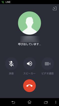 通話は『LINE』や『Skype』を利用しているという方におすすめ※画像は『LINE』