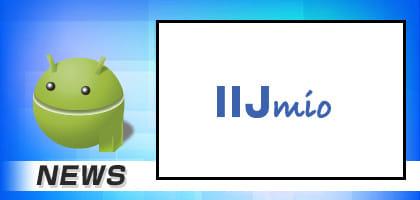 【今週の格安スマホ】IIJmio(アイアイジェイミオ)、富士通のSIMフリースマホ「arrows M02」を10月29日より販売開始