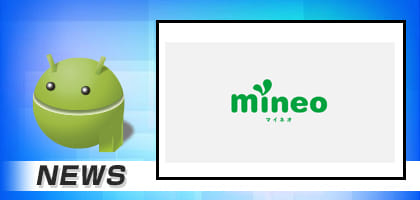 【今週の格安スマホ】「mineo(マイネオ)」契約数12万件!富士通製の「arrows M02」も提供を始める