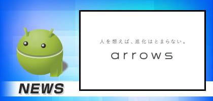 富士通「arrows」のロゴを刷新!SIMフリースマートフォンなど新製品も期待大