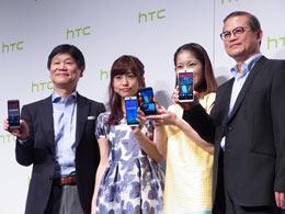 HTC NIPPONが2015年10月1日、日本市場向けでは初となるAndroid OS搭載のSIMロックフリースマートフォンを日本国内で販売開始すると発表