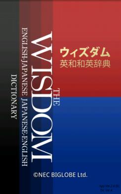 改訂版ウィズダム英和・和英辞典