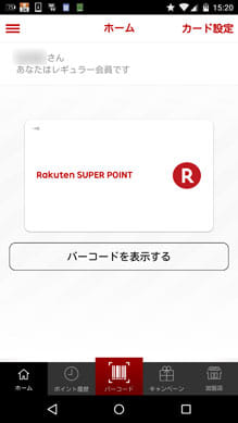 楽天ポイントカード-楽天スーパーポイントが貯まる!使える!