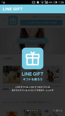 『LINEギフト』で友だちにプレゼントを贈ろう