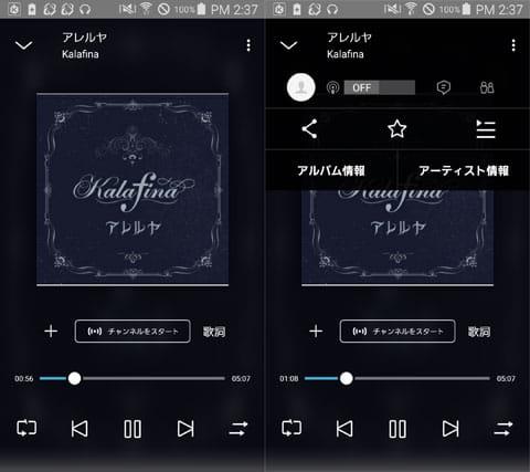 KKBOX:再生画面(左)メニュー画面(右)