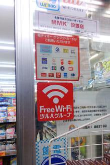 ツルハドラッグの無料Wi-Fiを「くすりの福太郎」で試してみた