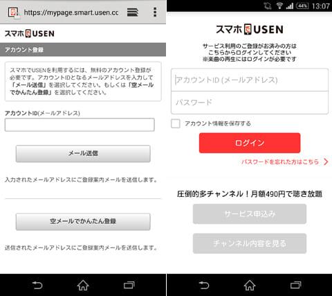 スマホでUSEN - 音楽聴き放題アプリ!:登録画面
