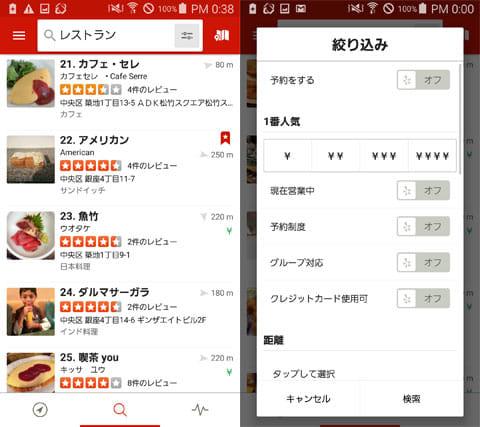 Yelp:「レストラン」の検索結果(左)条件を絞り込み(右)