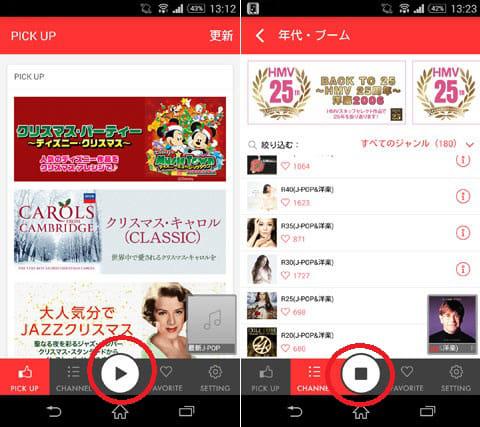 スマホでUSEN - 音楽聴き放題アプリ!:再生・停止ボタンをタップするだけの簡単操作