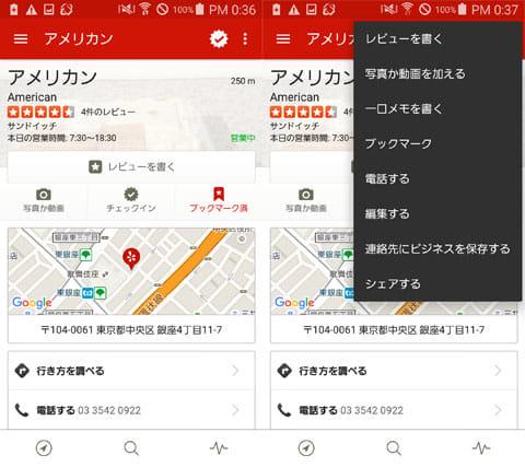 Yelp:店舗詳細(左)編集メニュー一覧(右)