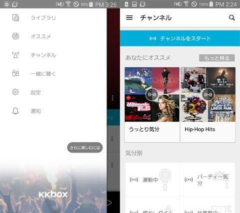 KKBOX:アプリのメニュー(左)チャンネル(右)