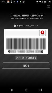 楽天ポイントカード-楽天スーパーポイントが貯まる!使える!:バーコード画面