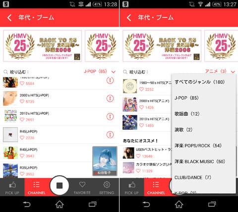 スマホでUSEN - 音楽聴き放題アプリ!:チャンネルの種類は膨大(左)画面右の絞り込みも活用しよう(右)