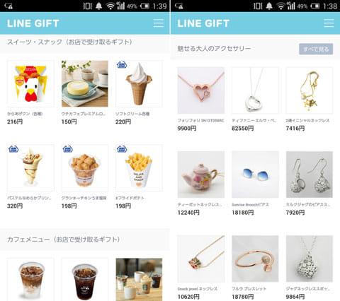 定番のコンビニ商品(左)驚いたのがアクセサリー。10万円の商品も!(右)
