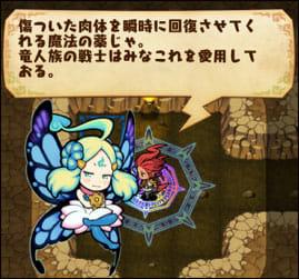 ドラゴンファング:年齢不詳のかわいい妖精さんだ