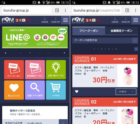 ツルハグループのHP。思った以上にコンテンツが充実している(左)「フリークーポン」画面。自分の欲しいものは見つからず…。残念(右)
