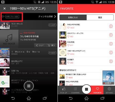 スマホでUSEN - 音楽聴き放題アプリ!:よく聴くチャンネルはお気に入り登録(左)お気に入り登録したチャンネル一覧(右)