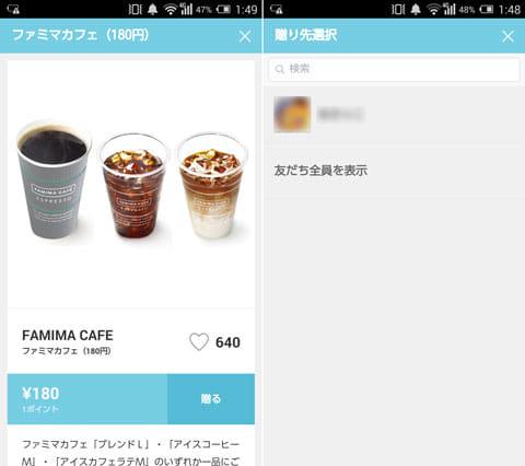 商品詳細画面(左)「贈り先選択」画面。友だちを全員表示して、他の友だちへのプレゼントも可能