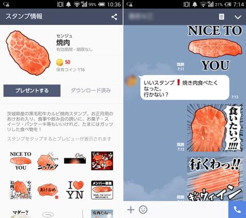 トーク画面に突如として肉が現れたら…まあ食べたくなりますよね。これはヤラシイ焼き肉の誘い方の一例