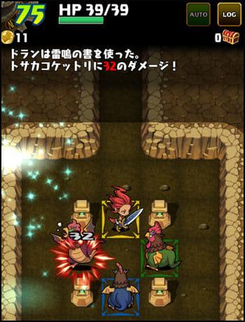 ドラゴンファング:「杖」や「書」を使えば複数の敵を一気に攻撃できる。カッコイイ