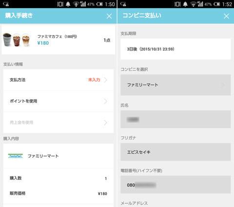 「購入手続き」画面。「支払方法」をタップしよう(左)コンビニで支払いを決め、「コンビニ支払い」画面で主要なデータを入力(右)