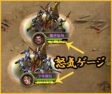 三國クロスサーガ ~蒼天の絆~:攻撃するとゲージがたまる