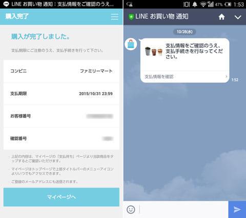「購入完了」画面。支払期限を過ぎないよう注意して(左)「LINE お買い物 通知」画面。ここから支払情報を確認できる(右)