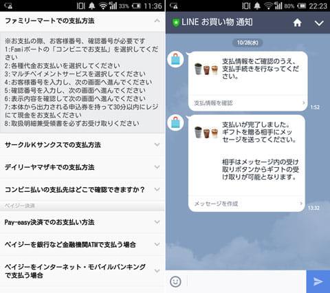 「ファミリーマートでの支払い方法」画面。これを見ながら「Famiポート」の操作を進めた(左)支払いが完了すると「LINE お買い物 通知」画面に通知が届いた(右)